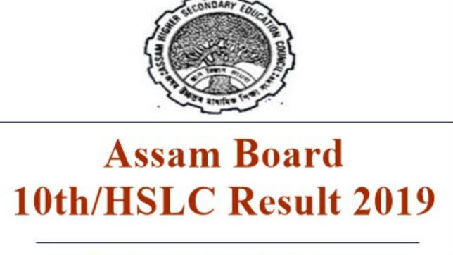 Assam hslc result 2019: असम बोर्ड 10वीं के नतीजे जारी, SEBA HSLC Class 10 Exams