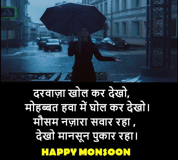 monsoon shayari images, monsoon shayari images collection
