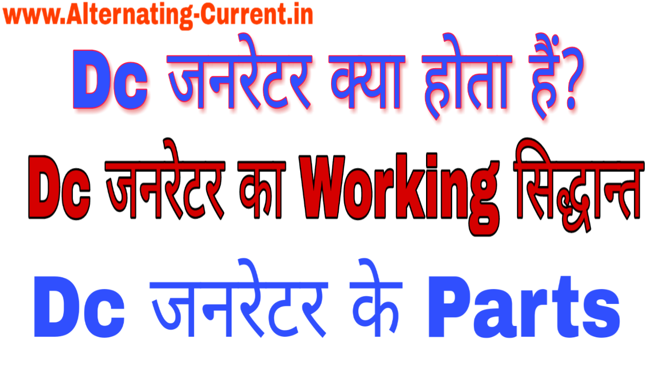 Disclaimer Alternating Current In Hindi Simple Electric Generator Diagram Of And Neon Dc Parts