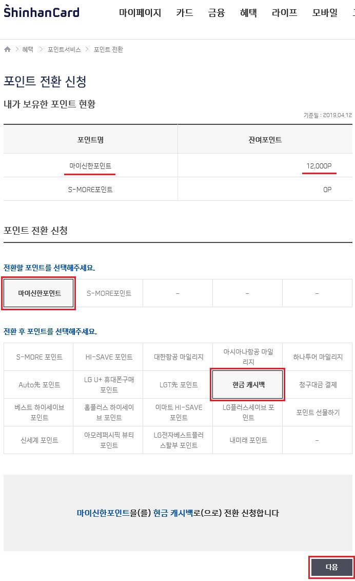 신한카드 마이신한포인트 현금 캐시백