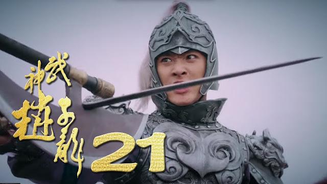 จูล่งเทพสงคราม 《武神赵子龙》 ตอนที่ 21