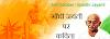 गाँधी जयंती पर कविता-Mahatma Gandhi Jayanti Poem in Hindi 2018