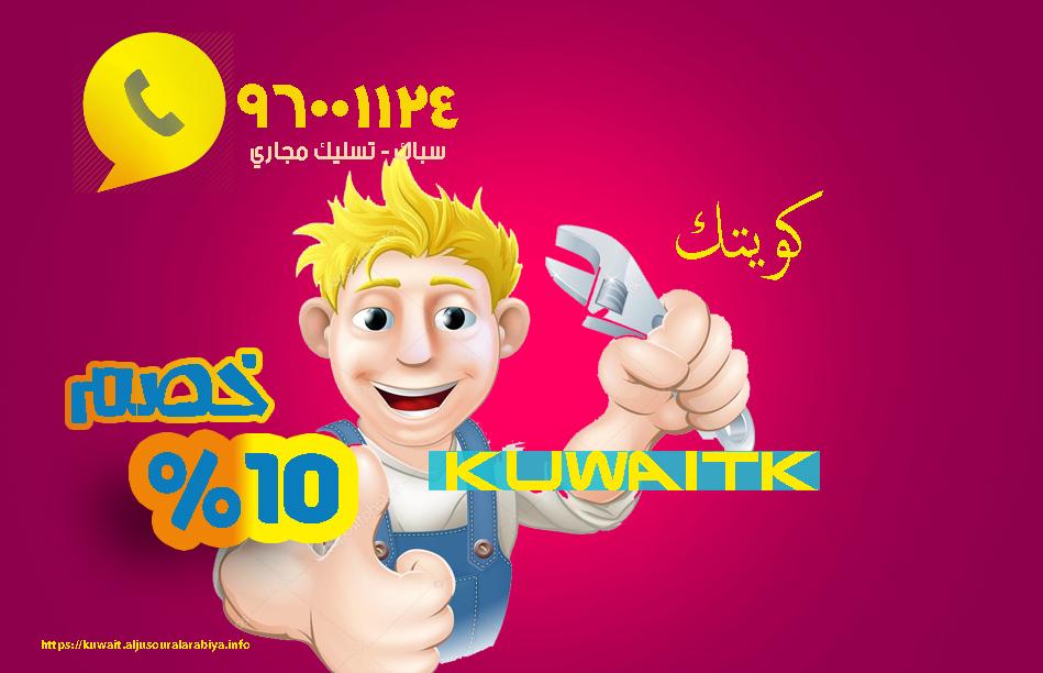 أفضل فني صحي بالكويت 96001124