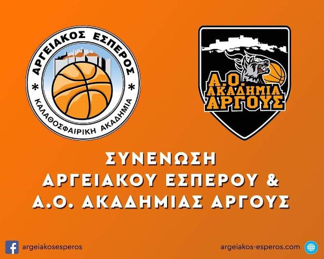Συνένωση Ακαδημίας Άργους και Αργειακού Έσπερου στο μπάσκετ