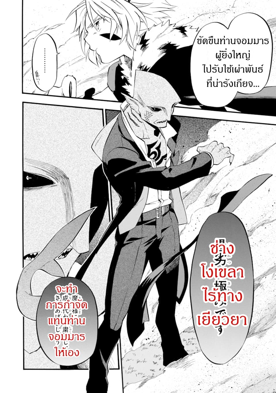 อ่านการ์ตูน Ossan Boukensha Kein no Zenkou ตอนที่ 12 หน้าที่ 10