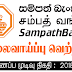 Vacancy In Sampath Bank