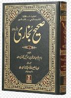 Urdu Hadith book Sahih Bukhari completed 8 part free download
