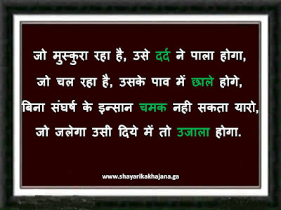 good morning shayari-jo muskura raha hai