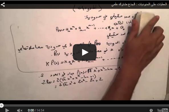 فيديو شرح درس  المرجح في المستوى ملخص الدرس وتمارين