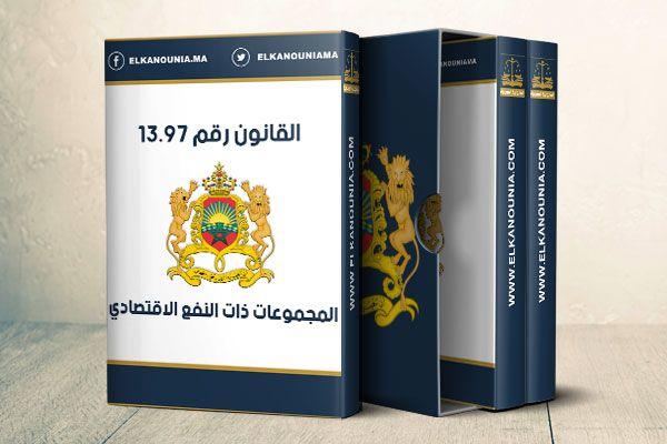 القانون رقم 13.97 المتعلق بالمجموعات ذات النفع الاقتصادي PDF