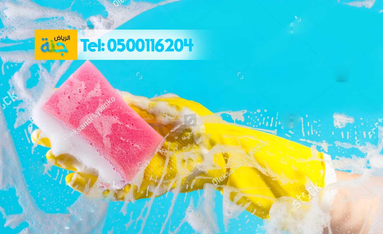 شركة تنظيف واجهات زجاج بالرياض 0500116204 جنة الرياض
