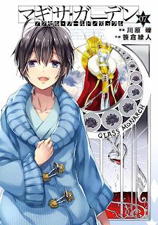 [Manga] アクセル・ワールド/デュラルマギサ・ガーデン 第01 07巻 [Accel World / Dural Magisa Garden Vol 01 07], manga, download, free