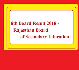8th Board Result 2018 - Rajasthan Board of Secondary Education.