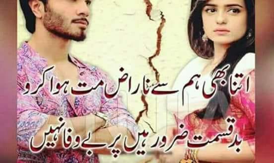 Itna bi Ham Se Naraz Mat Howa Karo | Urdu Sad Poetry Images | 2 Lines Urdu Sad Poetry - Urdu Poetry World