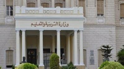 أعلان وزارة التربية والتعليم لقبول طلبات التعيين لعام 2020