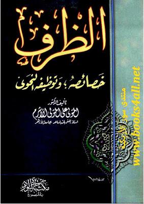 الظرف، خصائصه وتوظيفه النحوي - المتولي الأشرم , pdf