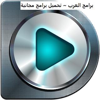 تنزيل برنامج Daum PotPlayer لتشغيل الفيديو والصوت