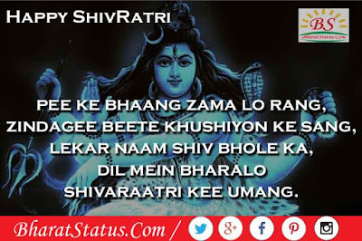 Maha Shivratri 2021 Status in Hindi