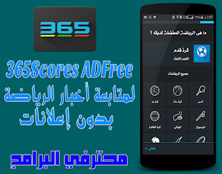 [تحديث] تطبيق 365Scores ADFree v10.5.4   لمتابعة نتائج وأخبار الرياضة المختلفة لحظة بلحظة معدل خالي من الإعلانات
