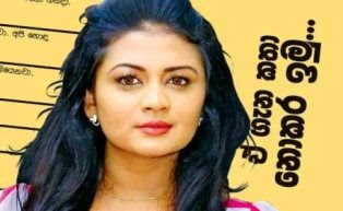 Sri Lankan Actress, Rukshana Dissanayake