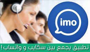 تعرف على التطبيق Imo لإجراء مكالمات هاتفية عبر الإنترنت مجانًا بجودة عالية و يغنيك عن واتساب و سكايب