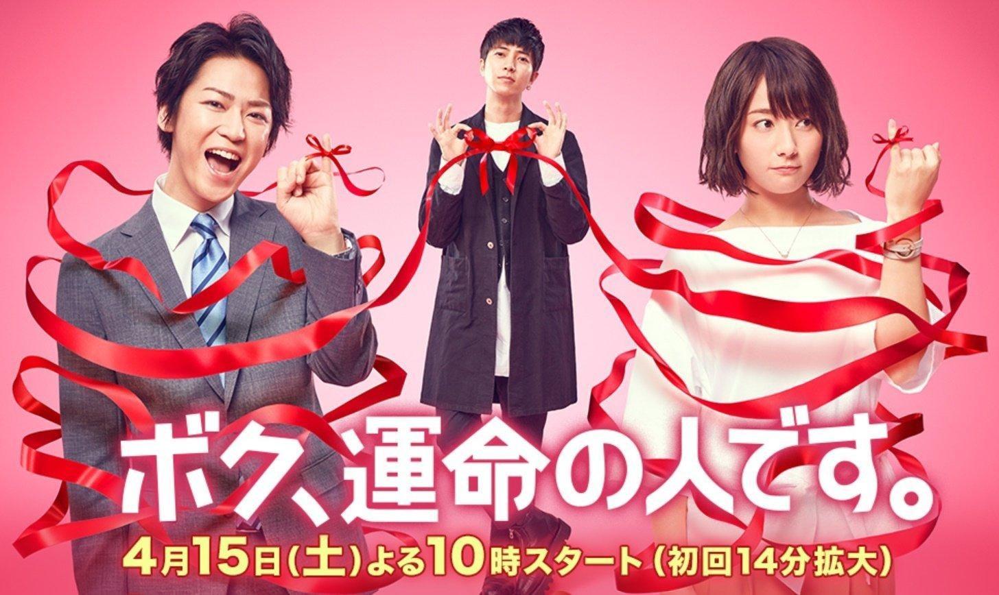 cute japanese drama boku unmei