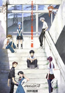 Evangelion: 2.0 You Can (Not) Advance Subtitle Indonesia