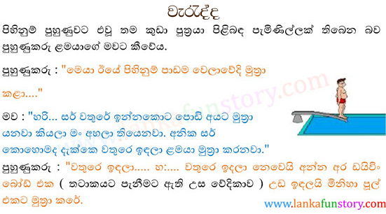Sinhala Jokes-Fault