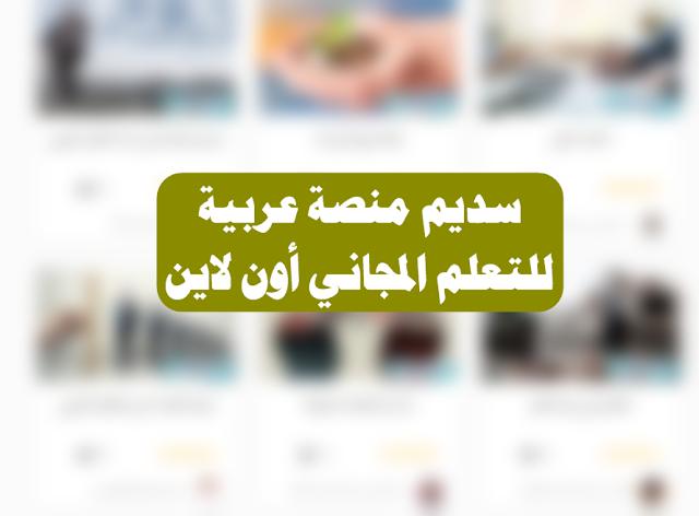 موقع سديم منصة عربية للتعلم المجاني أون لاين