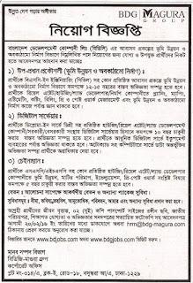 বাংলাদেশ ডেভেলপমেন্ট কোম্পানি লিমিটেড (বিডিএস) / Bangladesh Development Company Limited (BDS)