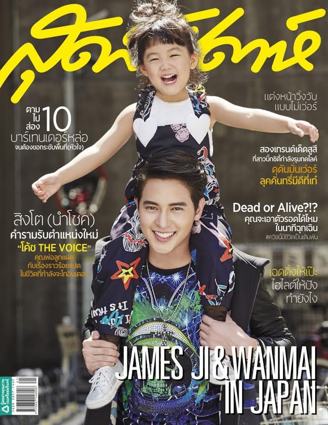 นิตยสารสุดสัปดาห์ เจมส์ จิรายุ ตั้งศรีสุข - วันใหม่