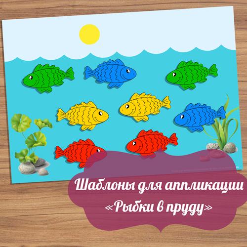 Аппликация для детей «Рыбки в пруду»