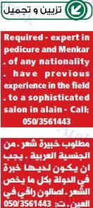 وظائف وسيط العين - موقع عرب بريك