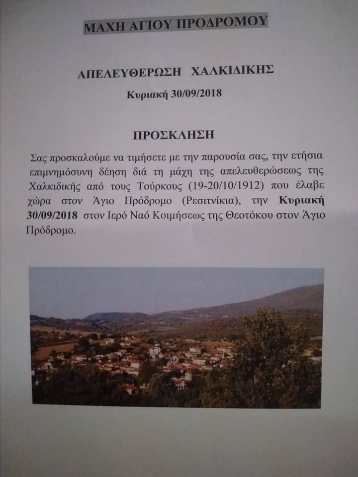 Επιμνημόσυνη δέηση για την απελευθέρωση της Χαλκιδικής στον  Άγιο Πρόδρομο
