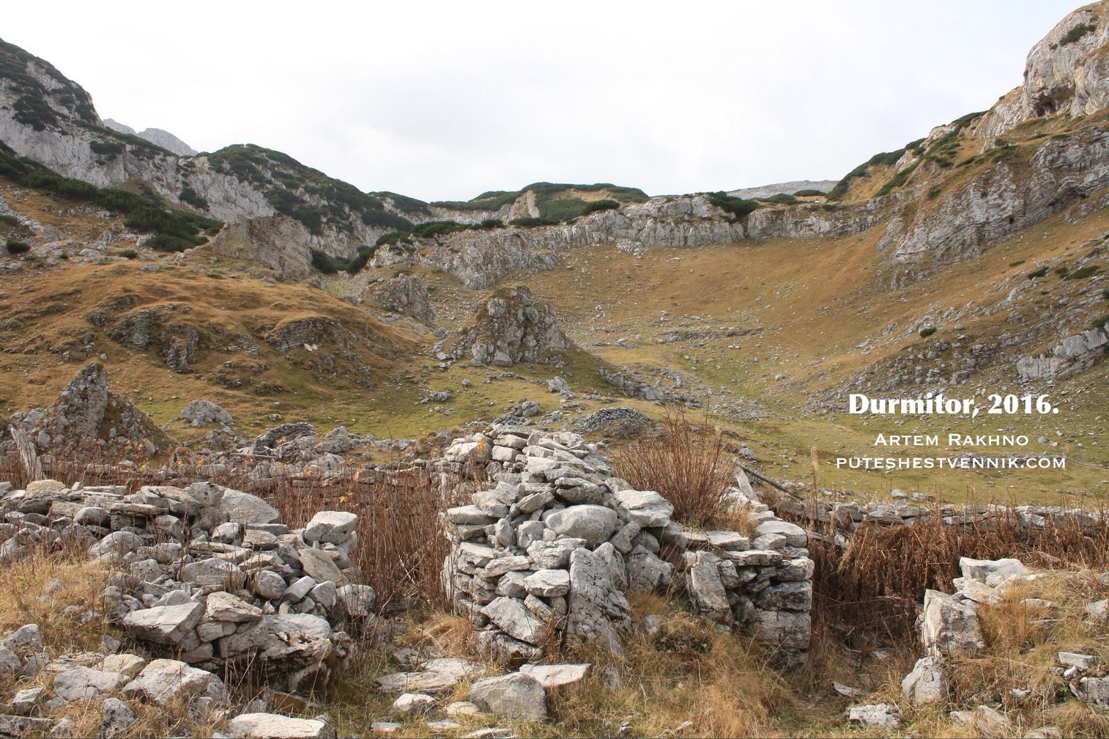 Развалины в Черногории