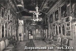 Дзеркальний зал замку на поч. XXст.