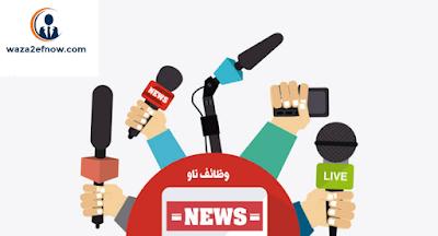 أخبار العمل المجمعة للاسبوع الثالث من شهر مارس 2019