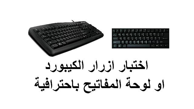 إختبار لوحة المفاتيح | Test the keyboard, اختبار ازرار الكيبورد او لوحة المفاتيح باحترافية, طريقة اختبار ازرار لوحة المفاتيح او الكيبورد, كيفية اختبار الكيبورد ازرار الكيبورد,