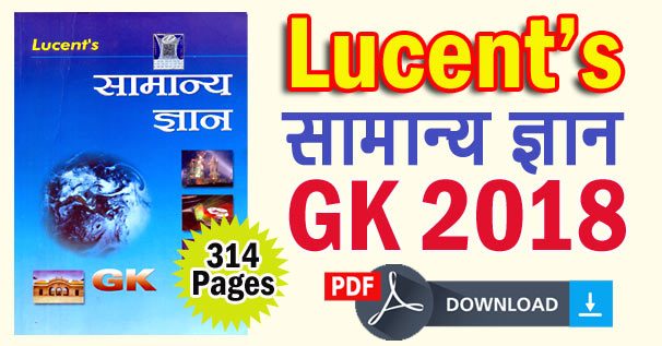 Lucent Gk Pdf 2018