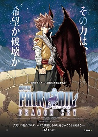 Watch Fairy Tail: Dragon Cry Online Free in HD
