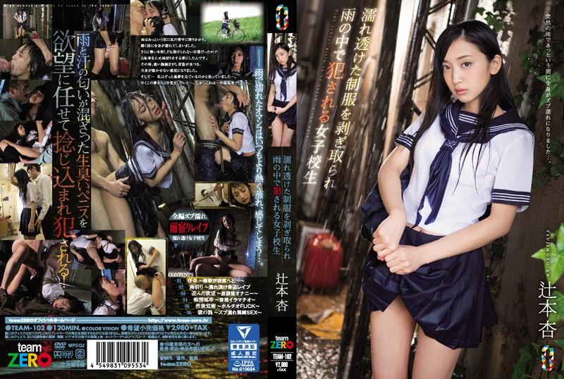 [TEAM-102] – 濡れ透けた制服を剥ぎ取られ雨の中で犯される女子校生