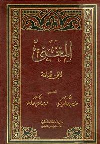الفقه الكامل كتاب المغني لابن قدامة