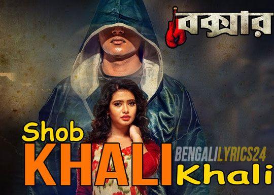 Shob Khali Khali - Samidh Mukherjee, Ena Saha, Boxer (2017) Movie