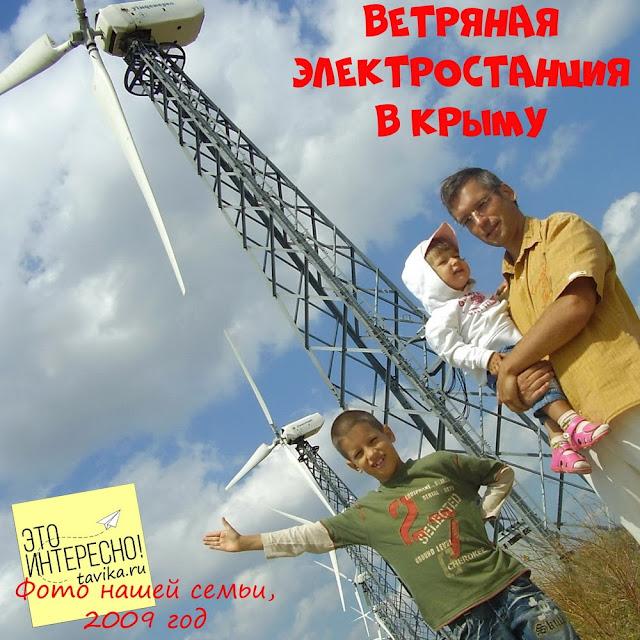 День ветра - занятие для детей: ветряные электростанции
