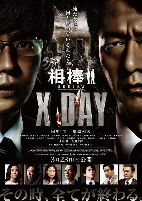 Sinopsis Aibou Series X DAY (2013) - Film Jepang