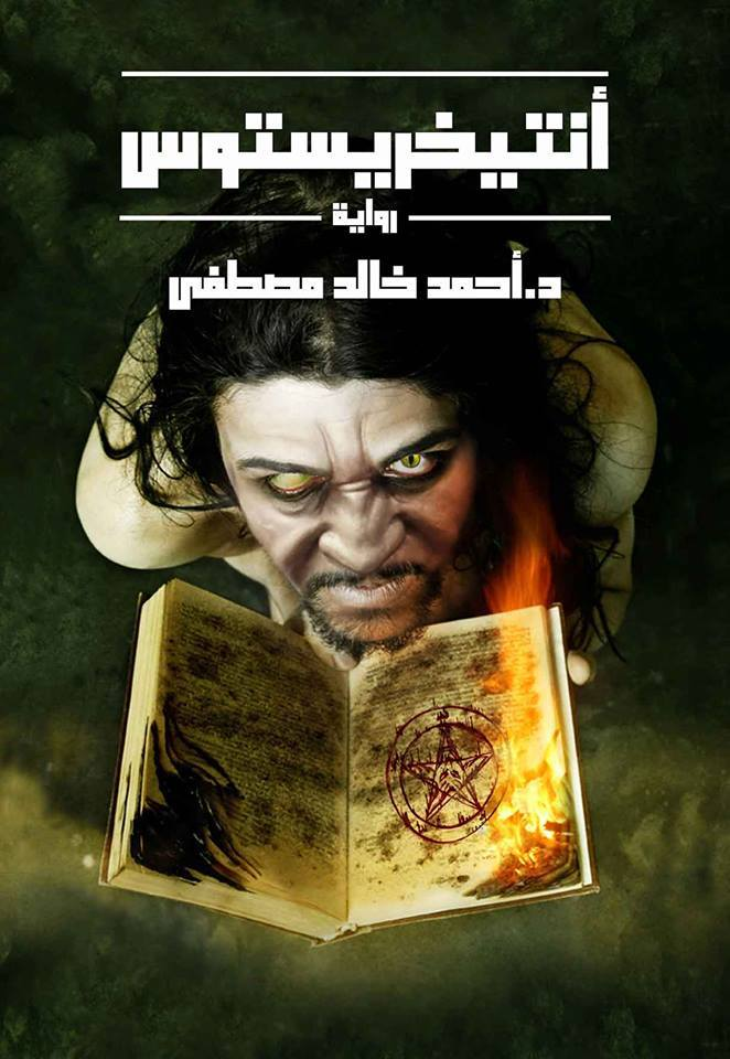 رواية أنتيخريستوس أحمد خالد مصطفى pdf