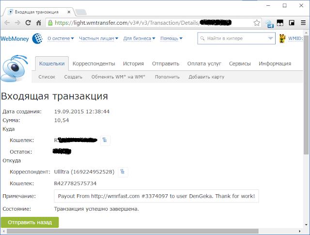 WMRFast - выплата на WebMoney от 19.09.2015 года