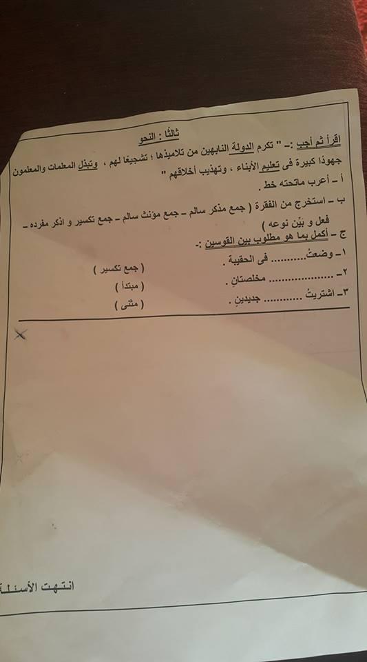 مراجعه لغة عربية نصف الفصل الدراسى الاول الصف الخامس وامتحان من مدرسة اليوم كنموذج