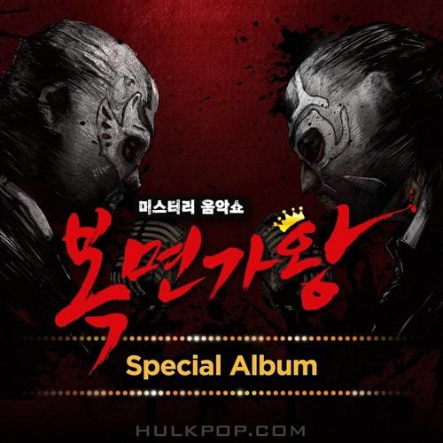 Various Artists – King of Mask Singer Special Album