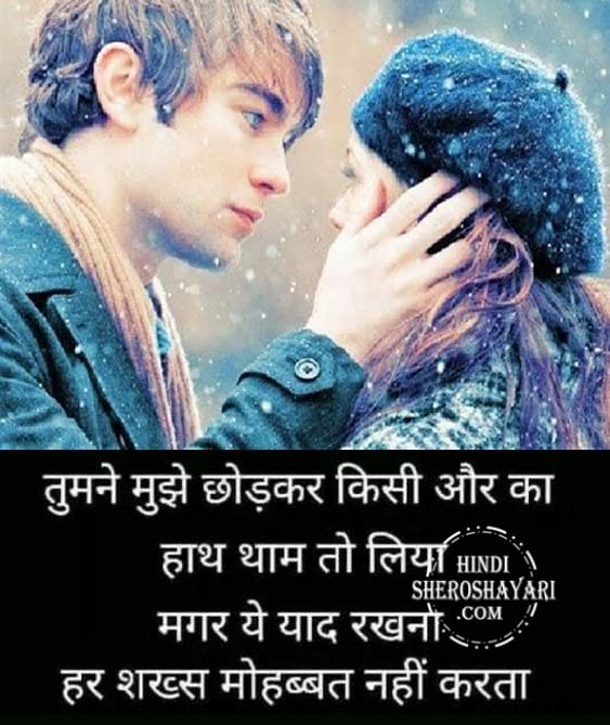 Broken Heart Hindi Shayari Tumne Mujhe Chodkar